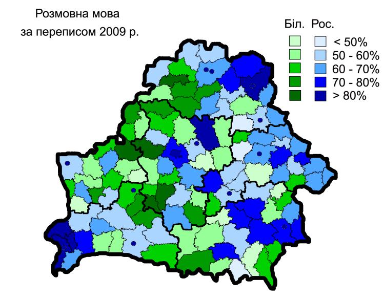 Limba rusă și cea belarusă.Recensământ 2009
