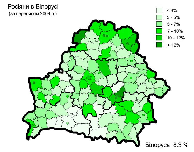 Etnicii ruși în Belarus.Recensământ 2009